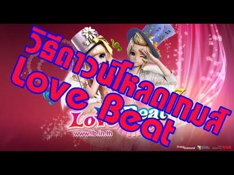 วิธีโหลดเกมส์ Love Beat By iloveBIKINITV