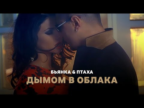 Бьянка птаха дымом в облака official music