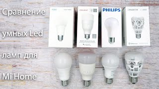"""Сравнение """"умных ламп"""" от Yeelight, Huawei, Philips, Aqara, какую выбрать?"""