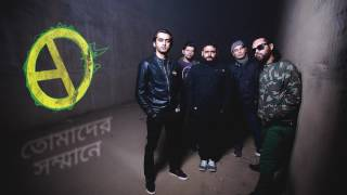 Arbovirus - Tomader Shommane (official audio)