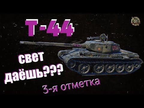 Т-44. 3 отметки на стволе на среднем танке т 44.