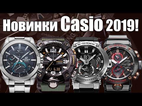 Casio новинки #BaselWorld2019 | Gravitymaster, Mudmaster, G-Steel, Edifice