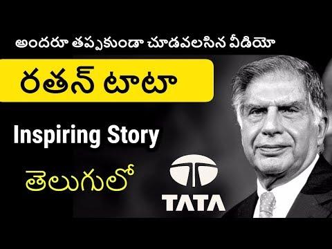 Inspiring Story of TATA   Ratan TATA Biography in Telugu Badi   Telugu Badi