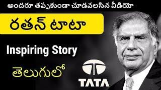 Inspiring Story of TATA | Ratan TATA Biography in Telugu Badi | Telugu Badi