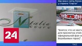 """На сайте Роспотребнадзора появились рекомендации для клиентов """"Натали Турс"""" - Россия 24"""