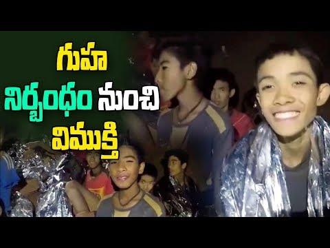 గుహ నిర్బంధం నుంచి విముక్తి | All 12 Boys And Their Coach Are Rescued From Thai Cave