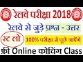 Railway Exam 2018 Important Question Answer in hindi free online class // RRB Group D & ALP etc thumbnail