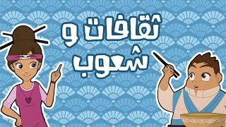 كرتون دانية الموسم الخامس - الحلقة الاولى -  ثقافات و شعوب