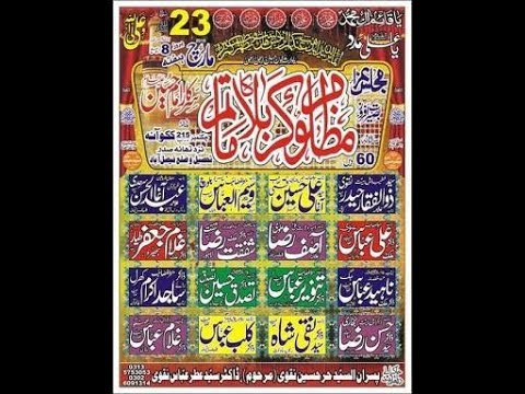 23 March  Live Majlis e aza 2019..... FaisalabAd