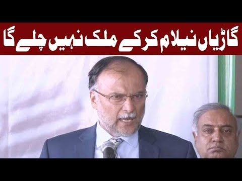 Ahsan Iqbal Slams PM For Selling The Cars and Opening The Governor Houses | Express News