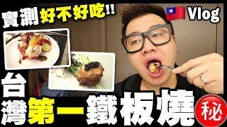 【Vlog】傳說中台灣第一的鐵板燒