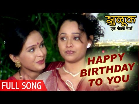 Happy Birthday To You | Zuluk Songs | Superhit Marathi Song | Aishwarya Narkar | Full HD Song