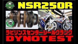 【NSR250R】 ラビリンス センターシール組み込み クランクシャフト  世界初ダイノテスト!【和光2りんかん】