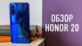 Обзор Honor 20. Kirin 980 как у P30 Pro