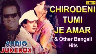 Chirodini Tumi Je Aamar Other Bengali Hits Bengali Romantic Songs Audio Jukebox Bengali Hits