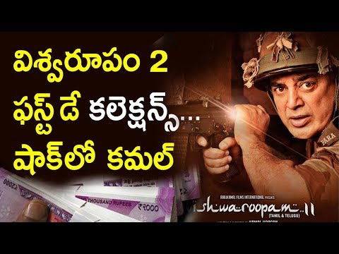 Vishwaroopam 2 Movie 1st day Worldwide Box Office Collections | Tollywood Nagar