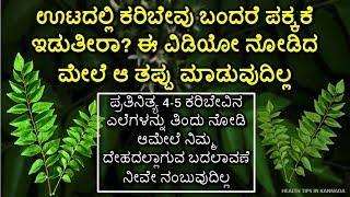 ಕರಿಬೇವಿನ ಎಲೆಗಳನ್ನು ತಿನ್ನುವುದರಿಂದ ಆಗುವ ಲಾಭಗಳನ್ನು ತಿಳಿದುಕೊಳ್ಳಿ | Health Benefits of Curry Leaves