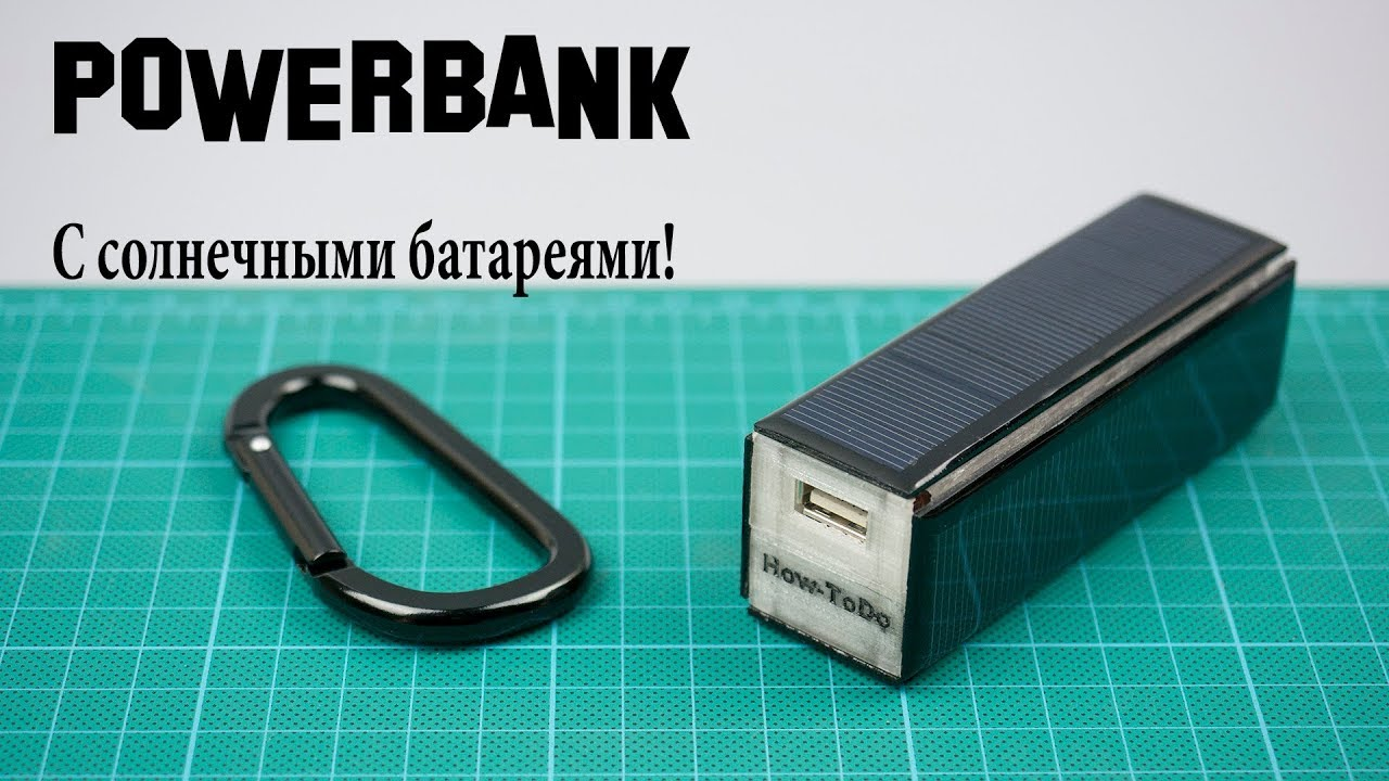 Power bank своими руками с солнечной батареей