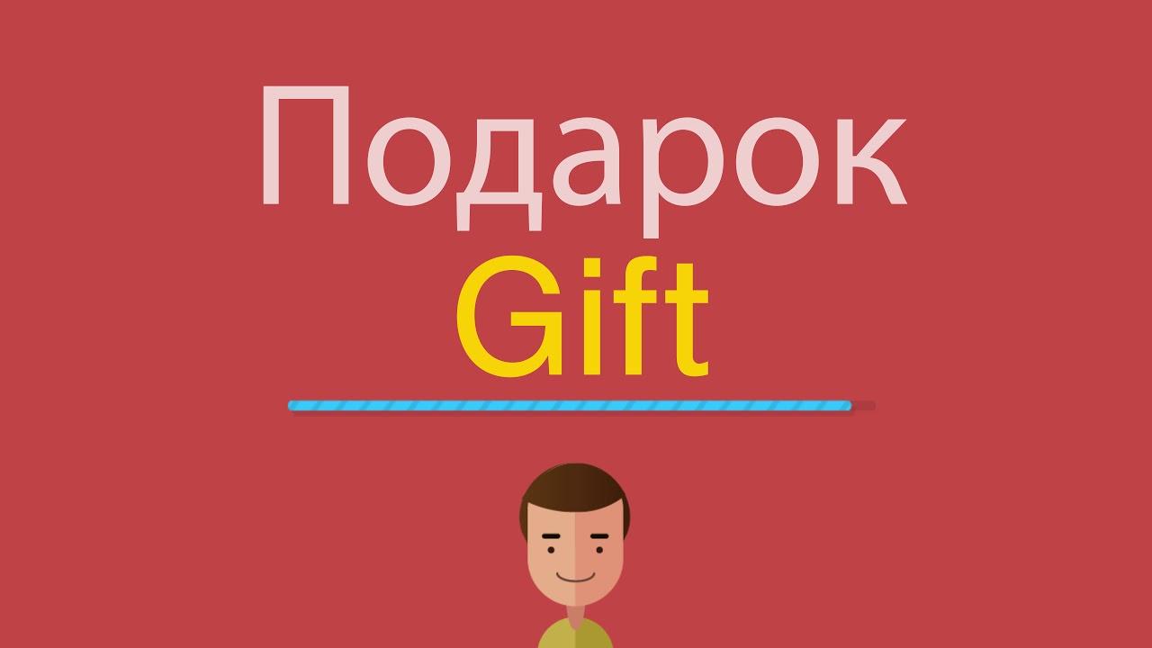 Подарок по английскому перевод 85