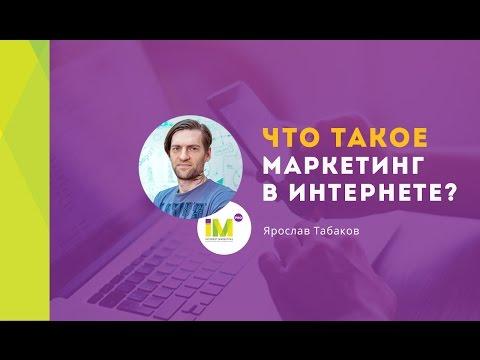 Вебинар «Что такое маркетинг в интернете?»