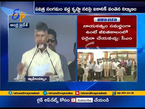 CM Chandrababu Lays Foundation Stone to Iconic Tower | Full Speech at Ceremony