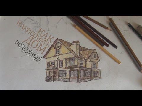 Видео как нарисовать старинный дом