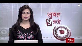 Hindi News Bulletin | हिंदी समाचार बुलेटिन – Jan 17, 2019 (9 am)