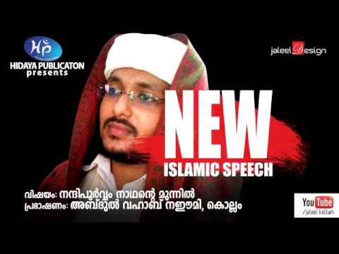 New Islamic Specch- Vahab Naeemi,kollam video