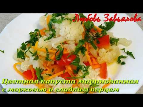 Цветная капуста маринованная с морковью и болгарским перцем