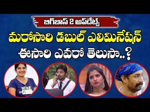Double Elimination for 2nd Consecutive Week in Bigg Boss 2 Telugu | Kaushal | Geeta Madhuri| Y5 tv |