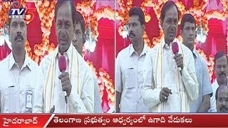 CM KCR Speech at Ugadi Celebrations | Hyderabad