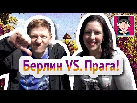 """Берлин VS Прага!  Ощущения по жизни / Чехия / Канал """"Русская Европейка"""""""