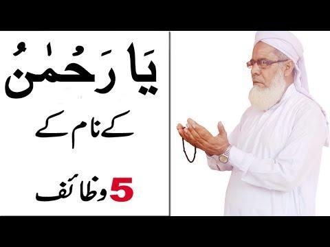 Allah ke Name Ya Rehman ke 5 Wazaif  Rizq ki Barish ka Wazifa  Har Hajat pori hone ka Wazifa
