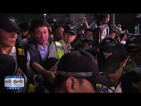세월호 촛불집회, 경찰에 화가 났습니다