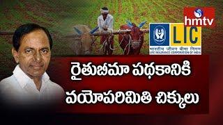 రైతుకు భీమా చిక్కులు | Age Limit To Rythu Bheema | hmtv