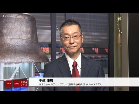 きずなホールディングス[7086]東証マザーズ IPO