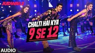 Chalti Hai Kya 9 Se 12 (Full Audio) | Judwaa 2 | Varun | Jacqueline |Taapsee |David Dhawan|Anu Malik