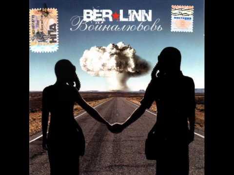 Ber-linn - Последний Новый День