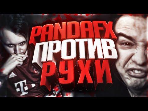 PANDAFX ПРОТИВ 3: RUHA