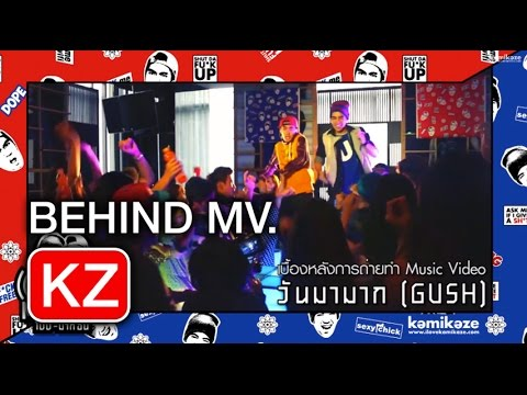 Behind MV Pide-Magorn สอนท่าเต้นแบบกระชับรับ