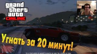 GTA V Online (PC) - Угнать за 20 минут!