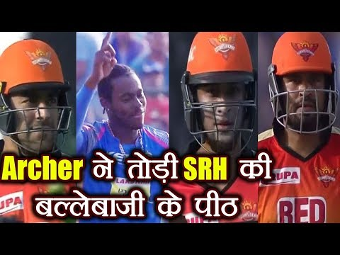 IPL 2018 SRH Vs RR : Jofra Acher Claims 3 Wickets , Breaks SRH Batting | वनइंडिया हिंदी