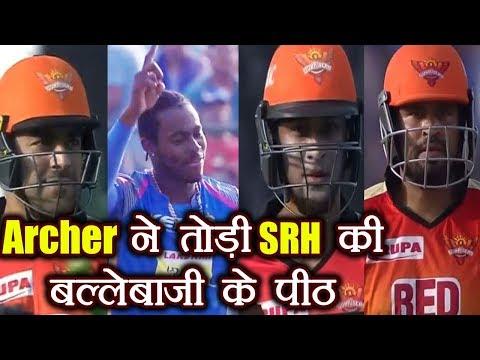IPL 2018 SRH Vs RR : Jofra Acher Claims 3 Wickets , Breaks SRH Batting | वनइंडिया हिंदी