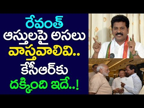 Facts About Revanth Reddy Assets, IT Raids, CM KCR, PM Modi