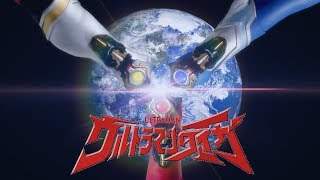 Ultraman Taiga Special Movie [Eng Subtitles]