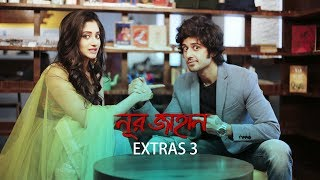 Noor Jahaan Special   Extras 3   Adrit & Puja   In Conversation   Sangeet Bangla