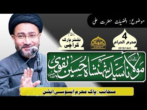 4th Muharram Markazi Majlis - 1441/2019  - Allama Syed Shahenshah Hussain Naqvi - Nishtar Park