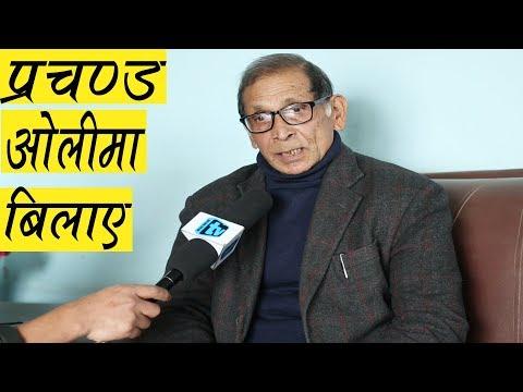 प्रचण्ड ओलीमा विलाए, विप्लवसँग मिल्दैछौं Interview Mohan Baidya Kiran Nepali Communist Parties