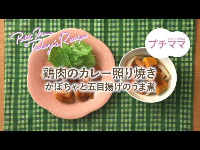 鶏肉のカレー照り焼き(ビストロ)