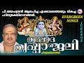 എന ന ന ന മ കച ച ഹ ന ദ ഭക ത ഗ നങ ങൾ Thripada Pushpanjali Hindu Devotional Songs P Jayachandran mp3